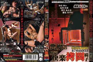 [DXGA-001] 極逝コレクター 悪魔の無限快楽拷問椅子 潮吹き  Kaworu Hayami  Squirting BLACK BABY 小宮ゆい