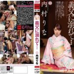 [EBL-008] 義父に溺れて… 内村りな Married Woman / Mature Woman Blak 内村りな Warp Entertainment  Bride