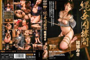 [GTJ-015] 縄・女囚拷問 結城みさ Gold Tohjiro Label ゴールドTOHJIROレーベル Yuki Misa SM dogma