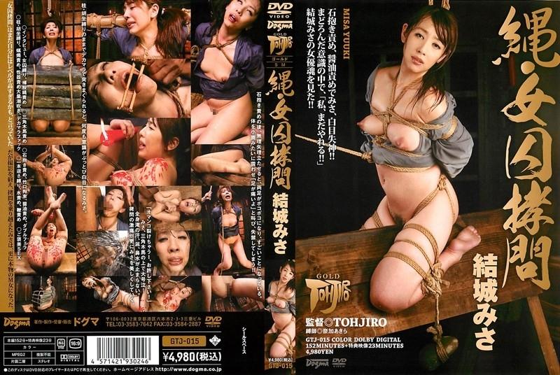 GTJ 015 - [GTJ-015] 縄・女囚拷問 結城みさ Gold Tohjiro Label ゴールドTOHJIROレーベル Yuki Misa SM dogma