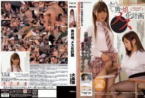 [HANZ-001] 男の娘、メス化計画 大島薫/加納綾子  Humiliation レズ Kaoru Oshima 乱交  Lesbian