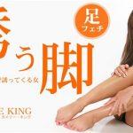 [Kin8tengoku-3152] 金8天国 3152 金髪天國 誘う脚 魅惑の脚テクで誘ってくる女 Kylie King / カイリー キング