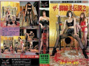 [MHRJ-013] Femdom ミストレスひとみ&ユキ Mistresses Hitomi & Yuuki Bondage Asian