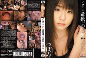 [MIGD-423] イラマチオ 最後は、のど射 つぼみ 3P、4P Cum Blow つぼみ Kurosawa Arara