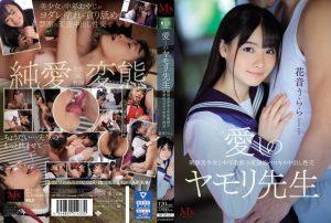 [MVSD-425] 愛しのヤモリ先生 制服美少女と中年教師の変態的ベロキス中出し性交 花音うらら School Girls 痴女 Slut Kiss MS Video Group
