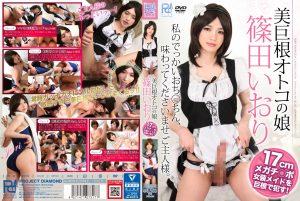 [PRB-031] 美巨根オトコの娘 篠田いおり Prestige 女子校生 コスチューム BLUE DIAMOND  transsexual
