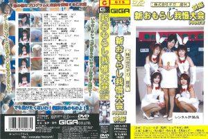 [SRA-03] 新おもらし我慢大会 PART2 前編  Riko Hirose  Yoko Sakaguchi  Momo Saki 広瀬りこ