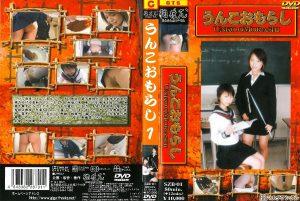 [SZB-01] うんこおもらし 1 Scat 相模屋 Sagamiya Mai Tsukisaki めろん
