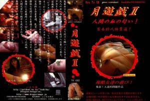 [TK-002] マルチプル・オーガズム研究所ネクストヘル 逝き地獄 for MEN Masaki Minamitomo  Yuki Misa Hard mothers MOTHERS ENTERTAINMENT PICTURES 木村つな