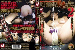 [VXXD-005] 強制浣腸脱糞痴漢 2 中出し Defecation 2009/03/01 スカトロ Pervert Enema