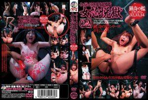 [ADV-R0460] 女芯悦獄 22猟奇の檻シリーズNo.32、33、34  Tomo Masaki Humiliation  Training 真咲南朋 アート(アヴァ)
