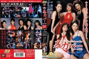 [AVGL-016] 暴力バー リターンズ!   Akina Serizawa SM  Queen Natsuki  Riku Shiina