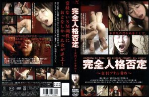 [AXDVD-0026R] 完全人格否定~金利アナル責め~  Humiliation 辱め  Scat  輪姦・辱め