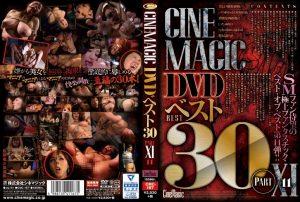 [CMC-167] Cinemagic DVDベスト30 PartXIレンタル版 SM  Cine magic ワケあり  with reason