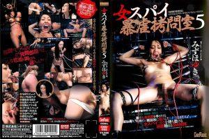 [CMN-092] 女スパイ暴虐拷問室 5  Deep Throating イラマチオ SM フェラ・手コキ Mizuho Yuki