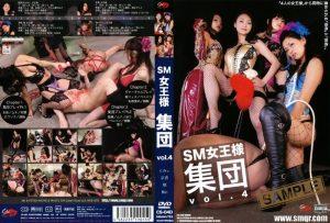 [CS-04D] SM女王様 集団 4 4人の女王による専属奴隷面接  Other SM   Queen Kagura 観菜月らみぃ女王様 女装・男の娘