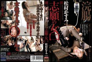 [DBA-010] 浣腸志願の女 【ニ】  enema 脱糞 SM Rope Akai Koisaburo