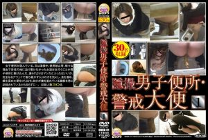 [DDDD-01] 隠撮 男子便所・警戒大便 1 シャリラ  toilet (voyeur) 脱糞  pooping Voyeur