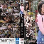 [DMDG-047] マゾ乳 中出し 佐知子 Sachiko Geinko-pore-shon 単体作品 中出し ゲインコーポレーション