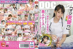 [DOCP-226] 「マジ天使!?」骨折してオナニーできない僕のチ●コは我慢の限界!それを見かねた美人ナースは使命感に駆られたのか優しく手を添えてくれ… 7 Kanade Jiyuu 4HR+ DOC PREMIUM Prestige Matsumoto Ichika