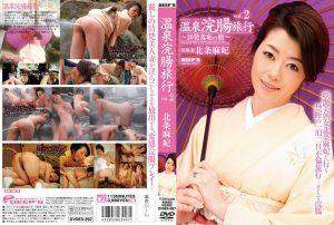 [DVDES-297] 温泉浣腸旅行 vol.2  Shame / Training  Enema スカトロ 北条麻妃 Hojo Asahi