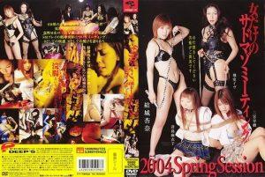 [DVDPS-363] 女だらけのサドマゾミーティング 2004SpringSession  Other SM SM Deeps 結城杏奈 その他SM