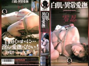 [FKT-010] 白肌の異常愛撫 Zero Shinobi h.m.p h. Junichi Ito その他SM