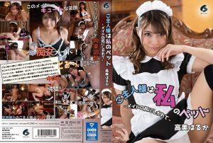 [GENM-042] ご主人様は私のペット-メイドの尻にしかれて- 高美はるか Beautiful Girl Maid Takami Haruka 騎乗位 GENEKI