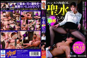 [GIRO-057] パンスト肉感OL聖水M男いじめ Planning  Scat 潮吹き  Fetish  Humiliation