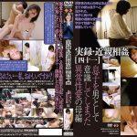 [GS-1972] 実録・近親相姦[四十一] Mature Woman  Karaki Take Shi 熟女 近親相姦
