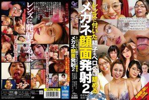 [GUN-742] レンズに付いた精子をベロベロ舐めるメガネ顔面発射2 Nakamura Tomoe 桜庭九心男 羽生ありさ 抜群 亜矢みつき