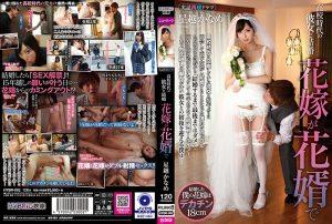 [HYBR-002] ●校時代の彼女と結婚 花嫁が花婿で 星越かなめ 花嫁 女装・男の娘 Hoshikoshi Kaname 星越かなめ Drama