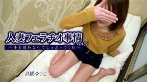 [Heyzo-2089] 人妻フェラチオ事情~手を使わないでしゃぶってくれ~Vol.2 – 高橋ゆうこ