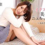 [Heyzo-2096] イタズラ好きの美少女にニュルっと挿入~おめざは中出し!~ – 菊川みつ葉