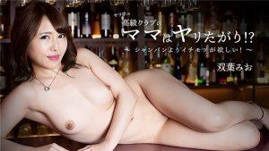 [Heyzo-2269] ヤリ手の高級クラブのママはヤリたがり!?~シャンパンよりイチモツが欲しい!~ – 双葉みお