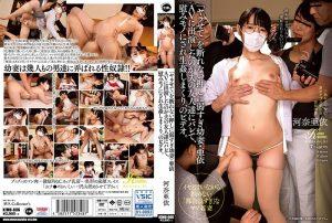 [KIMU-006] 「ヤラせて」を断れない押しに弱すぎ幼妻・亜依 AVに出演したのが夫の友人達にバレて、慰みモノにされ生姦しまくり、のビデオ。 河奈亜依 Avs Humiliation Gangbang Promiscuity AVS