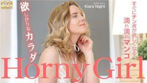 [Kin8tengoku-3251] 金8天国 3251 金髪天國 欲しがりなカラダ Horny Girl Kiara Night / キアラ ナイト