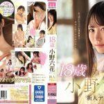 [MIDE-770] 18歳 小野六花 新人デビュー (ブルーレイディスク) Digital Mosaic 美乳 Ono Rikka デビュー作品 Breasts