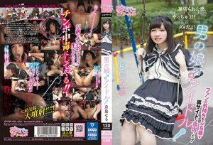[OPPW-055] 男の娘♂アイドル~ファンの気持ちをぶち壊す裏サイトが流出した!~ 月島なる Entertainer 単体作品 月島なる Enema Umanosuke