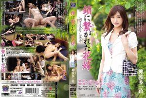 [RBD-503] 鎖に繋がれた花嫁 神波多一花  Young Wife Kawamura Shinichi Bride Attackers Kamihata Ichika