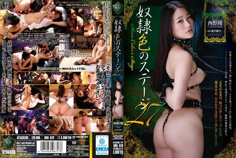 [RBD-678] 奴隷色のステージ27 西野翔【アウトレット】  Training Actress 監禁・拘束 女優 アタッカーズ