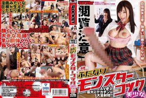 [RCTD-333] ふたなりモンスターコック美少女 桃尻かのん レズ Lesbian ROCKET Momokou Kanon