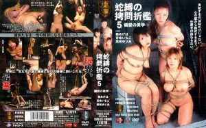 [SSPD-021] 蛇縛の拷問折檻 5 偏愛の美学 凌辱 人妻・熟女 5SSP Aoi Ageha, Mitsuki An, Hiiragi Saya