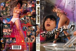 [SSPD-075] マインドジャック 奴隷コレクション アタッカーズ SM Erin Tohno 上松なぎさ Aika Hanagiri Matsuri   Asai Chihiro Enema