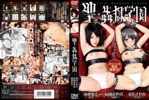 [T28-357] 聖姦獄学園  ましろあい TMA 友田彩也香  Ai Mashiro