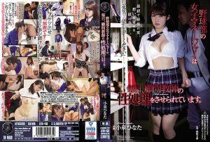 [ATID-430] 野球部の女子マネージャーは毎日、顧問教師の性処理をさせられています。 小泉ひなた Solowork 凌辱 Uniform Big Tits Attackers