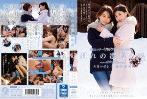 [BBAN-280] 雪山コテージとレズビアンカップルと別れの濃厚キス 大好きな人と最後の旅。愛しい人と何度も濃厚な口づけを交わした。 美保結衣 八乃つばさ Lesbian Hachino Tsubasa  ドラマ キス・接吻
