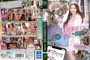 [BBAN-281] REAL LESBIAN GIRL 野々宮蘭がSNSでレズに興味ある女の子と出会ってそのままレズセックス Big Tits レズ Solowork  巨乳