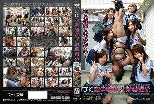 [BYD-112] JK空中悶絶M男射精責め  Other School Girls  Lynch / Binta (M Man) その他女子校生 Boots mansion  Reina Ichinose