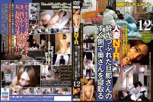 [C-2544] 酔いつぶれた旦那さんのすぐ側で奥さんを寝取る12 Cuckold 人妻 ゴーゴーズ Go-go-zu Murayama Kyousuke